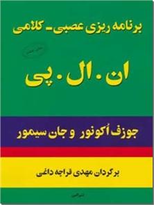 کتاب برنامه ریزی عصبی کلامی ان. ال. پی - روانشناسی - خرید کتاب از: www.ashja.com - کتابسرای اشجع