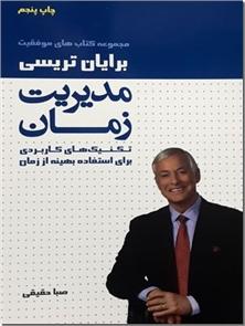 کتاب مدیریت زمان - تریسی - تکنیک کاربردی برای استفاده بهینه زمان - خرید کتاب از: www.ashja.com - کتابسرای اشجع