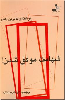 کتاب شهامت موفق شدن -  - خرید کتاب از: www.ashja.com - کتابسرای اشجع