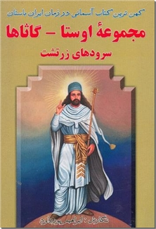 کتاب مجموعه اوستا گاثاها زرتشت -  - خرید کتاب از: www.ashja.com - کتابسرای اشجع