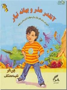 کتاب آنقدر عذر و بهانه نیار - آموزش روش های موثر برای متوقف کردن عذر و بهانه - خرید کتاب از: www.ashja.com - کتابسرای اشجع