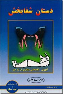 کتاب دستان شفابخش - آموزش شفابخشی خود و دیگران - خرید کتاب از: www.ashja.com - کتابسرای اشجع