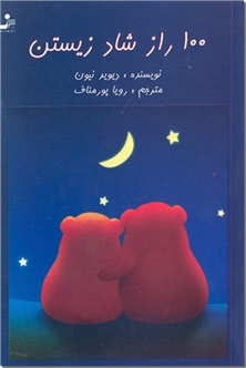 کتاب 100 راز شاد زیستن - راه و رسم زندگی - خرید کتاب از: www.ashja.com - کتابسرای اشجع