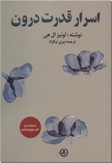 کتاب اسرار قدرت درون لوییز هی - روانشناسی - خرید کتاب از: www.ashja.com - کتابسرای اشجع