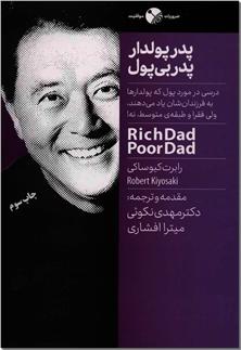 کتاب هوش مالی - دیدگاه یک سرمایه دار از آموزش - خرید کتاب از: www.ashja.com - کتابسرای اشجع