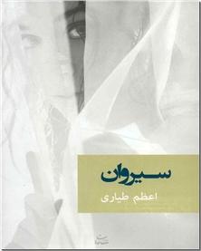 کتاب سیروان - رمان ایرانی - خرید کتاب از: www.ashja.com - کتابسرای اشجع