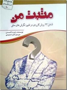 کتاب مثبت من - 23 روش کاربردی در تغییر نگرشهای منفی - خرید کتاب از: www.ashja.com - کتابسرای اشجع