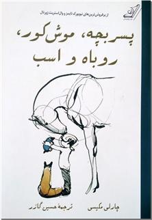 کتاب اشاراتی زیبا در باب عشق -  - خرید کتاب از: www.ashja.com - کتابسرای اشجع