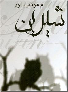 کتاب شیرین - رمان - خرید کتاب از: www.ashja.com - کتابسرای اشجع