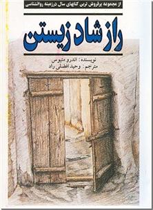 کتاب راز شاد زیستن - خوب چون زندگی، شاداب چون طبیعت - خرید کتاب از: www.ashja.com - کتابسرای اشجع