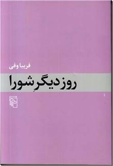 کتاب روز دیگر شورا - ادبیات داستانی - رمان - خرید کتاب از: www.ashja.com - کتابسرای اشجع