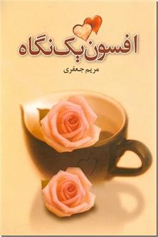 کتاب افسون یک نگاه - رمان - خرید کتاب از: www.ashja.com - کتابسرای اشجع