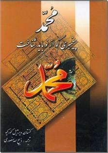 کتاب محمد پیغمبری که از نو باید شناخت - از زبان اندیشمند غربی - خرید کتاب از: www.ashja.com - کتابسرای اشجع