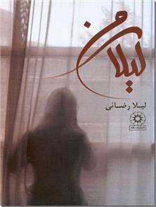 کتاب لیلای من - رمان فارسی - خرید کتاب از: www.ashja.com - کتابسرای اشجع