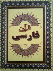 کتاب قرآن فارسی - ترجمه فارسی قرآن به صورت پیوسته - خرید کتاب از: www.ashja.com - کتابسرای اشجع