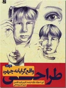 کتاب طراحی واقع گرایانه از چهره -  - خرید کتاب از: www.ashja.com - کتابسرای اشجع