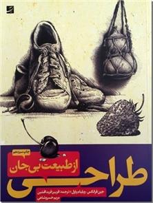 کتاب طراحی از طبیعت بی جان - روش طراحی گام به گام - خرید کتاب از: www.ashja.com - کتابسرای اشجع