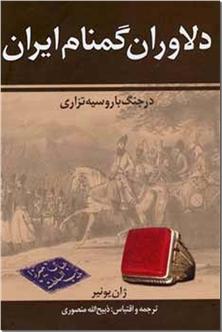 کتاب دلاوران گمنام ایران - در جنگ با روسیه تزاری - خرید کتاب از: www.ashja.com - کتابسرای اشجع