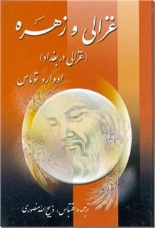 کتاب غزالی و زهره - دو جلدی - غزالی در بغداد - خرید کتاب از: www.ashja.com - کتابسرای اشجع