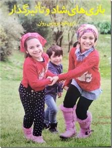 کتاب بازی های شاد و تاثیرگذار - با رویکرد پروش روان - خرید کتاب از: www.ashja.com - کتابسرای اشجع