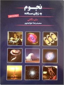 کتاب نجوم به زبان ساده - ویراست سوم - خرید کتاب از: www.ashja.com - کتابسرای اشجع