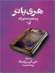 کتاب هری پاتر و شاهزاده دورگه 1 - داستان های تخیلی فانتزی - خرید کتاب از: www.ashja.com - کتابسرای اشجع