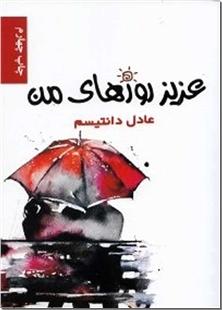 کتاب عزیز روزهای من - مجموعه اشعار عادل دانتیسم - خرید کتاب از: www.ashja.com - کتابسرای اشجع