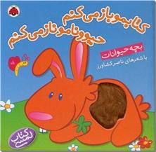 کتاب کتابمو باز میکنم - بچه حیوانات - کتابمو باز می کنم حیوونامو ناز میکنم - خرید کتاب از: www.ashja.com - کتابسرای اشجع