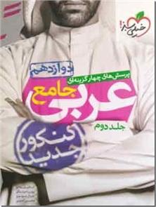 کتاب پرسش های چهارگزینه ای - عربی جامع دوازدهم جلد 2 - عربی جامع دوازدهم - تست - خرید کتاب از: www.ashja.com - کتابسرای اشجع