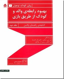 کتاب بهبود رابطه والد و کودک از طریق بازی 2 - راهنمای والدین - خرید کتاب از: www.ashja.com - کتابسرای اشجع