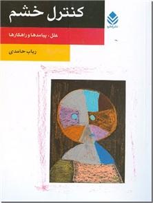 کتاب کنترل خشم - علل، پیامد و راهکارها - خرید کتاب از: www.ashja.com - کتابسرای اشجع