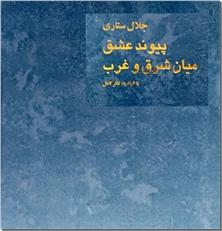 کتاب پیوند عشق میان شرق و غرب - شرح مفهومی از عشق و عاشقی - خرید کتاب از: www.ashja.com - کتابسرای اشجع
