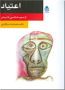 کتاب اعتیاد - از سبب شناسی تا درمان - خرید کتاب از: www.ashja.com - کتابسرای اشجع