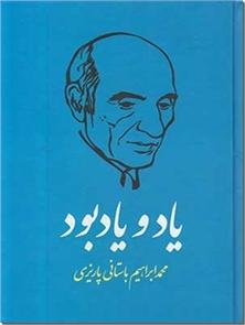کتاب یاد و یادبود -  - خرید کتاب از: www.ashja.com - کتابسرای اشجع