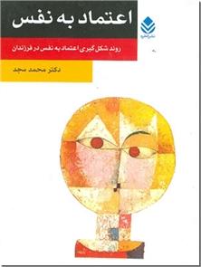 کتاب اعتماد به نفس -  - خرید کتاب از: www.ashja.com - کتابسرای اشجع