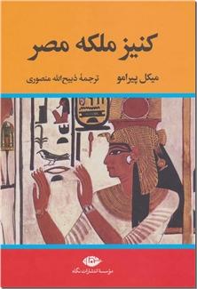 کتاب کنیز ملکه مصر - رمان تاریخی درباره زندکی کلوپاترا - خرید کتاب از: www.ashja.com - کتابسرای اشجع