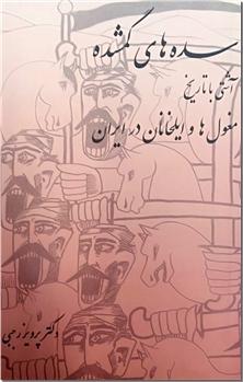 کتاب سده های گمشده  6 - مغلول در ایران - کارنامه تاریخ ایران - خرید کتاب از: www.ashja.com - کتابسرای اشجع