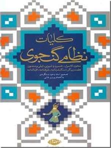 کتاب کلیات نظامی گنجوی - ادبیات کلاسیک - خرید کتاب از: www.ashja.com - کتابسرای اشجع