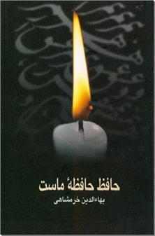 کتاب حافظ حافظه ماست -  - خرید کتاب از: www.ashja.com - کتابسرای اشجع