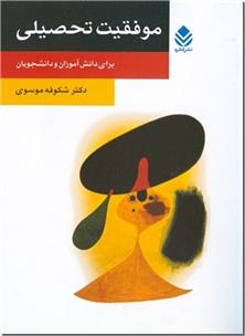 کتاب موفقیت تحصیلی - برای دانش آموزان و دانشجویان - خرید کتاب از: www.ashja.com - کتابسرای اشجع