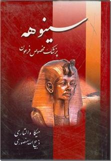 کتاب سینوهه پزشک مخصوص فرعون - دوره دو جلدی - خرید کتاب از: www.ashja.com - کتابسرای اشجع