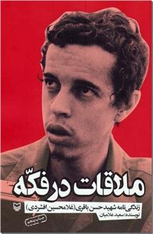 کتاب ملاقات در فکه - زندگینامه شهید باقری - بر اساس زندگی شهید حسن باقری - خرید کتاب از: www.ashja.com - کتابسرای اشجع
