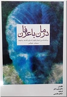کتاب درمان با عرفان - کشف و شهود عرفانی - خرید کتاب از: www.ashja.com - کتابسرای اشجع