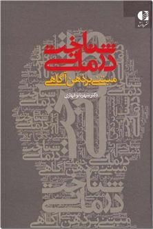 کتاب شناخت درمانی مبتنی بر ذهن آگاهی - درمان های ذهن آگاهی - خرید کتاب از: www.ashja.com - کتابسرای اشجع