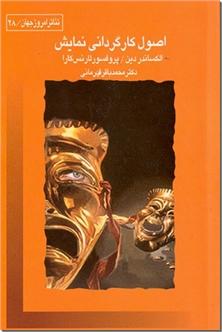 کتاب اصول کارگردانی نمایش -  - خرید کتاب از: www.ashja.com - کتابسرای اشجع