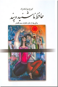کتاب حافظ ناشنیده پند - برگی چند از دفتر خاطرات محمد گلندام - خرید کتاب از: www.ashja.com - کتابسرای اشجع