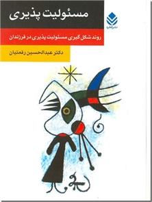 کتاب مسئولیت پذیری - روند شکل گیری مسئولیت پذیری در فرزندان - خرید کتاب از: www.ashja.com - کتابسرای اشجع