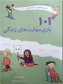کتاب 101 بازی مهارت های زندگی - برای بچه های 6 تا 12 سال - خرید کتاب از: www.ashja.com - کتابسرای اشجع