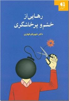 کتاب رهایی از خشم و پرخاشگری - روانشناسی خشم و کنترل آن - خرید کتاب از: www.ashja.com - کتابسرای اشجع