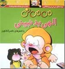 کتاب می می نی الهی بد نبینی - ترانه های می می نی و مامانی - خرید کتاب از: www.ashja.com - کتابسرای اشجع